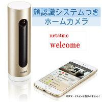 顔認識システムつきホームカメラNetatmo(ネタトモ)NetatmoWelcomeNET-OT-000007c録画機能付