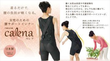 女性のための腰サポートインナーcalenaカレナ