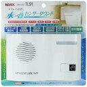 【4月下旬発送予定】リーベックス トイレの音消し 水の音センサーサウンド TLS1