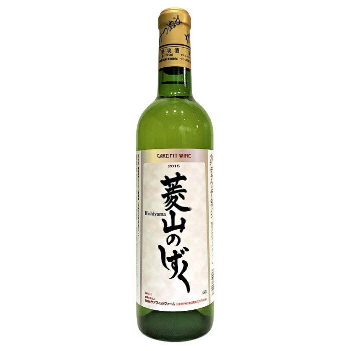 デラウェア・白ワイン「菱山のしずく」・2015・山梨県・白ワイン・720ml・1本