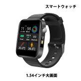 日本語スマートウォッチ 多国言語 ブラック 男女兼用 子供用 歩数計 1.54インチ大画面 IP67防水 GPS連携 レディース メンズ 日本語 着信通知 睡眠計 睡眠検測 アラーム 時計 腕 リストバンド iphone 対応 android 対応 2021 腕時計