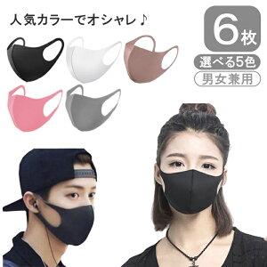 【累計販売数10万枚】6枚組 黒マスク 黒 ブラック 洗えるマスク 洗える マスク おしゃれ オススメ 個包装 メンズ 土日発送可 送料無料