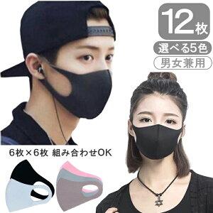 【1営業日以内に出荷】12枚組 送料無料 黒マスク 洗えるマスク 洗える マスク オススメ おしゃれ かわいい レディース メンズ 大きめ 小さめ