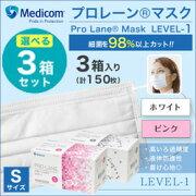 メディコム プロレーンマスク 組み合わせ インフルエンザ