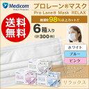【送料無料】メディコム プロレーンマスク リラックス 6箱