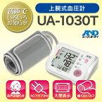 送料無料 エーアンドデイ 上腕式血圧計 UA-1030T 血圧 スピード測定 不規則脈検知 カフゆる巻きチェック【製品コード UA-1030TG-JCAC】