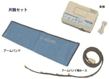 ドクターメドマー DM-6000 片腕セット メドー産業