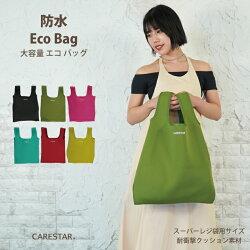 防水エコバッグスーパーサイズおしゃれレジ袋大容量CARESTAR1