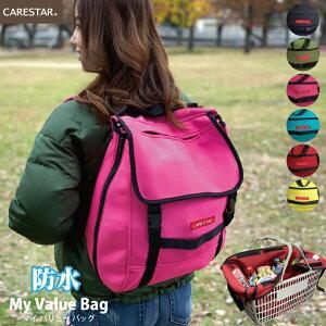 リュック かわいい ピンク 4wayマイバリューバッグ 防水 レジかご トートバッグ ショルダーバッグ エコバッグ おしゃれ 大容量 軽い アウトドア お買い物バッグ お洗濯 CARESTAR