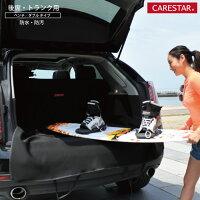 CARESTAR防水シートカバーダブル1