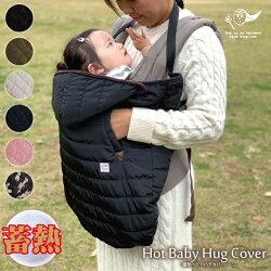 CARESTAR蓄熱ホットベビーハグカバー(抱っこ紐防寒カバー)1