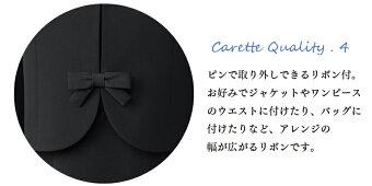 【商品番号1003400】CARETTEカレットブラックフォーマル送料無料7号〜15号小さいサイズ大きいサイズレディース女性洗えるウォッシャブルオールシーズンジャケットワンピーススーツ