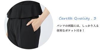 【CARETTEカレット】ブラックフォーマル送料無料7号〜13号小さいサイズ大きいサイズレディース女性洗えるウォッシャブルオールシーズン女性ジャケットブラウスパンツスーツ