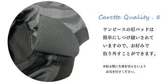 【CARETTEカレット】ブラックフォーマル送料無料7号〜17号小さいサイズ大きいサイズレディース女性洗えるウォッシャブルオールシーズンジャケットワンピース前開きスーツ