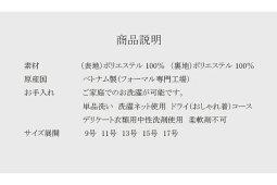 【商品番号1003401】CARETTEカレットブラックフォーマル送料無料9号〜17号大きいサイズレディース女性洗えるウォッシャブルオールシーズンジャケットワンピーススーツ
