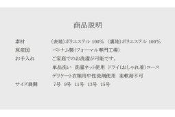 【商品番号1003403】CARETTEカレットブラックフォーマル送料無料7号〜15号小さいサイズ大きいサイズレディース女性洗えるウォッシャブルオールシーズンジャケットワンピーススーツ