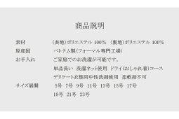 【商品番号1003405】CARETTEカレットブラックフォーマル送料無料5号〜23号小さいサイズ大きいサイズレディース女性洗えるウォッシャブルオールシーズンジャケットワンピース前開きスーツ