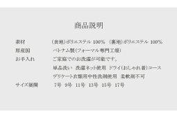 【商品番号1003407】CARETTEカレットブラックフォーマル送料無料7号〜17号小さいサイズ大きいサイズレディース女性洗えるウォッシャブルオールシーズンジャケットワンピース前開きスーツ