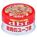 デビフ(愛犬缶)【鶏肉のスープ煮】90g