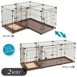 ペティオ トイレのしつけができる ドッグルームサークル 2Way ■ 小型犬用 中型犬用 サークル ケージ ゲージ 同梱不可
