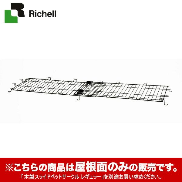 犬小屋・ケージ・ゲート, サークル  CircleCage 170