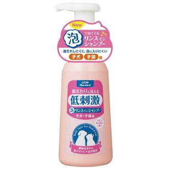 供能洗獅子寵物漂亮臉周圍的泡潤洗髮精小狗、小猫使用的230ml[供供獅子(LION)/狗使用的洗髮水、貓使用的洗髮水/狗的洗髮水、貓的洗髮水][狗用品、貓用品/寵物·寵物商品/寵物用品]
