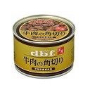 デビフ 牛肉の角切り 150g 【デビフ(d.b.f・dbf)/ドッグフード/ウェットフード・…