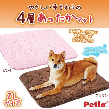 ペティオ やさしい手ざわりの4層あったかマット 2L 【犬 猫 ベッド マット 冬】【あったかグッズ・あったか用品】【犬用品/猫用品/ペット・ペットグッズ/ペット用品】【Petio】【あす楽対応】