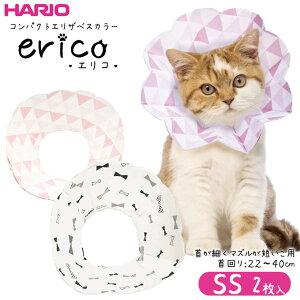HARIO コンパクトエリザベスカラー エリコ SS 2個セット ■ ハリオ 国産 erico 紙製 耐水耐油ペーパー 犬・猫用品