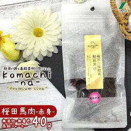 犬用おやつ アクシエ komachi-na- ジャーキー 桜田 馬肉 40g ■ 国産 高級ジャーキー 無添加・無着色 こまちな