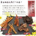 犬用おやつ アクシエ komachi-na- 秋田産 馬 アキレス細切 10g ■ 国産 高級ジャーキー 無添加・無着色 こまちな 2