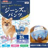 オムツ ドギーマン マナー ジーンズ風パンツ 犬・猫用 3S 18枚 ■ お出かけグッズ 介護 シニア おしゃれ