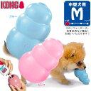 犬用知育玩具 コングジャパン 中型犬 子犬用 パピーコング M ■ しつけトレーニング おもちゃ 天然ゴム おやつ KONG