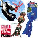 犬用おもちゃ コングジャパン コングウァバ 中型・大型犬用 ■ ドッグトイ 鳴り笛入り ふれあい玩具 KONG