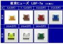ヒューズセット【低背ヒューズセット】5A〜30A(7種類)1ケース(35個入)携帯用に!使いやすいケース入自動車ヒューズ切れの交換に〔LBF-7S〕