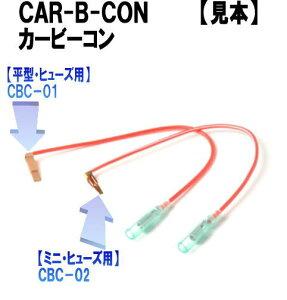 カービーコン【ミニヒューズ用】便利な電源取り出し端子簡単ワンタッチ装着可能(1本入)ETC、カ…