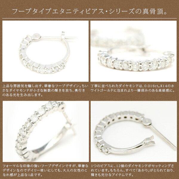 【meon...】合計24粒の天然ダイヤモンドが輝く14金(K14)ホワイトゴールドエタニティリング・フープタイプピアス