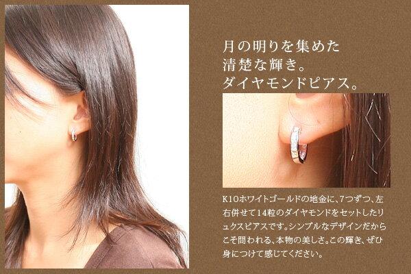 【meon...】Total14粒のダイヤが煌く、1ランク上の本物の美しさ◆K10ホワイトゴールド(WG)・エタニティリングタイプ・天然ダイヤモンドピアス