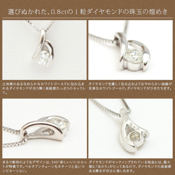 【meon...】優美な曲線を描く1粒天然ダイヤモンド(0.08ct)18金(18K)ホワイトゴールドネックレス