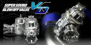 スーパーサウンドブローオフバルブDDより、デュアルドライブ制御を継承BLITZ スーパーサウンド...