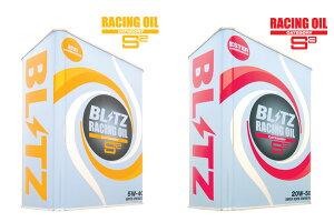 ブリッツ レーシングオイル S2 5W-40 4LBLITZ RACING OIL S2 _