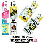 阪神タイガースグッズ承認スマートキーケースC-HRプリウスヴェルファイアアルファードN-BOX革汎用8種グッズスマートキーカバートラッキーラッキー