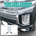 【SS】【新型デリカd:5 ヘッドライト ガーニッシュ 4P セット...