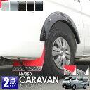 【セット割】 キャラバン NV350 E26 後期 前期 (オーバーフェ...