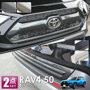 【セット割】 新型RAV4 50系 外装 アクセサリー RAV4 メッキ...