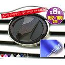 カーラッピングフィルム カーボンシート 152cm×100cm単位切り 全8色 柔軟伸縮タイプ 1枚 【カラー選択】