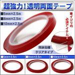 両面テープ超強力強力5mmレンズカバー透明クリア幅5mm/8mm/10mm長さ2.5M両面テープDIY粘着テープDIY両面テープDIY両面テープDIY