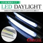 デイライトLEDホワイト汎用12V2個セットCOB面発光タイプホワイト高輝度SMDLEDフォグランプランニングライトCOBSUNCOBライトバー