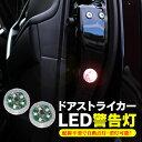 ドアストライカー LED警告灯 ...