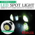 12V用LEDバルブアンダースポットデイライトイーグルアイ2個セットホワイト白ボルト固定式汎用1.5WLED埋め込みデイライトスポットライト12V車専用/普通車